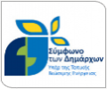 Thematic Workshop in Greece : local economic development through energy efficiency
