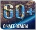 """""""Час Земли - 2017"""": 25 марта в 20.30 во всем мире выключат свет на один час"""